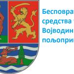 Конкурс за доделу средстава за подршку младима у руралним подручјима на територији АП Војводине у 2018. години